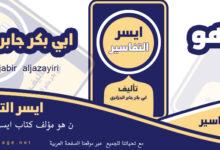 صورة مؤلف كتاب أيسر التفاسير من هو ابو بكر جابر الجزائري تحميل كتاب ايسر pdf