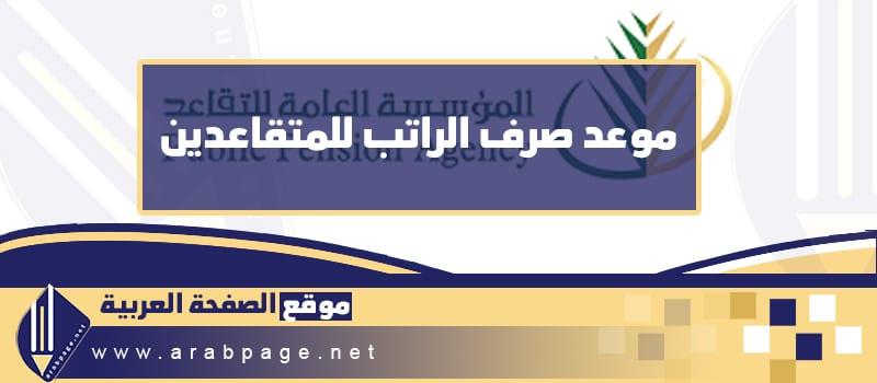 موعد صرف راتب التقاعد في السعودية 1442 الجديد - الصفحة العربية