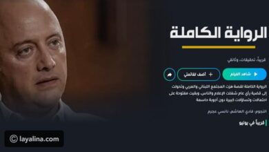 Photo of مشاهدة فيلم الرواية الكاملة نانسي عجرممقتل محمد الموسى