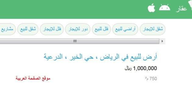 تحميل تطبيق عقار السعودية