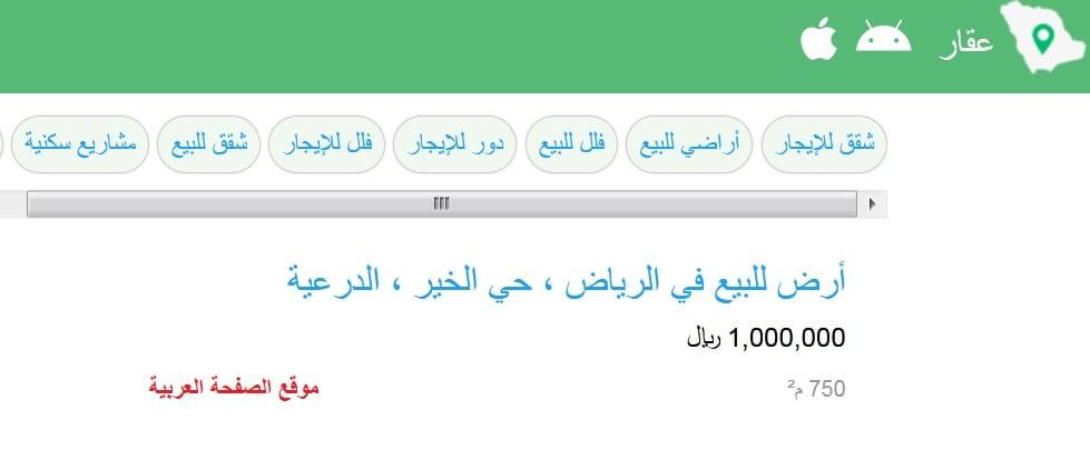 صورة تحميل تطبيق عقار السعودية