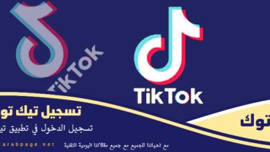 صورة تسجيل دخول تيك توك فتح تحميل تطبيق تيك توك 2021 الجديد TIK TOK