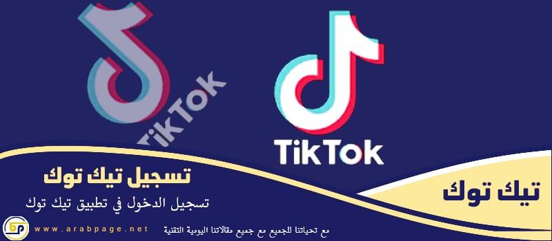 تسجيل دخول تيك توك فتح تحميل تطبيق تيك توك 2021 الجديد TIK TOK