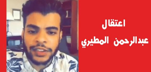 اعتقال عبدالرحمن المطيري في أمريكا سناب شات الصفحة العربية