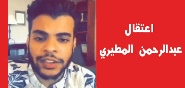 Photo of اعتقال عبدالرحمن المطيري في أمريكا سناب شات