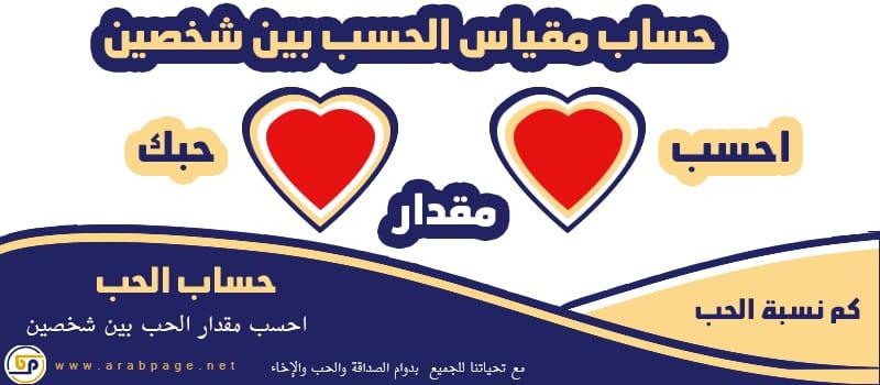 كيف حساب مقياس الحب بين شخصين نسبة التوافق 2021 الصفحة العربية