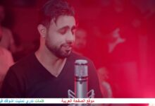 Photo of كلمات اغنية تدري تمنيت اشوفك قبل ما اسافر