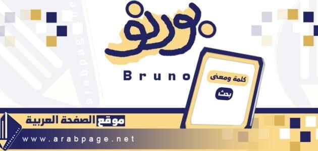 معنى كلمة البورنو Bruno