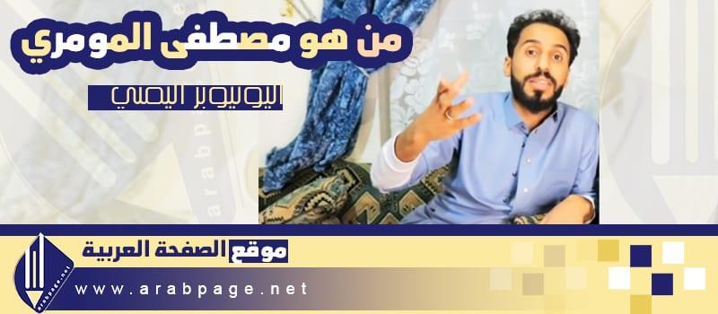 من هو مصطفى المومري اليوتيوبر اليمني - الصفحة العربية