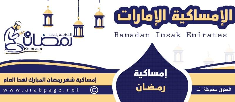 امساكية رمضان 2021 في الامارات موعد شهر رمضان 142 في الإمارات