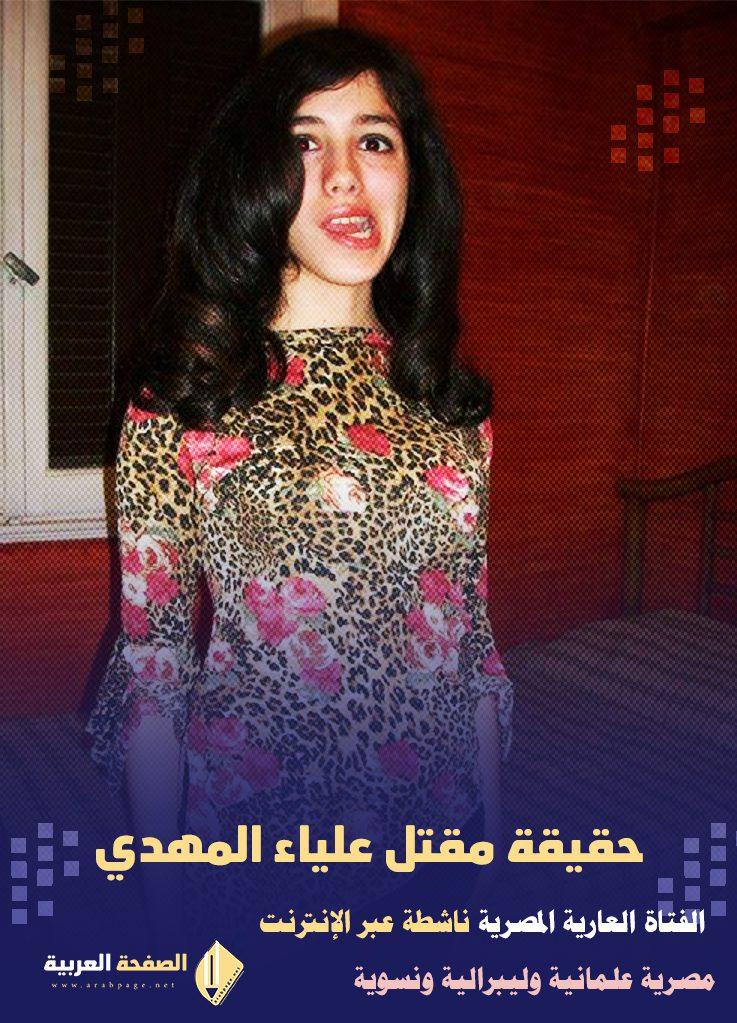 حقيقة مقتل عليا المهدي علياء المهدي تعلن انها من البلاك بلوك صور علياء المهدي انستقرام سناب 2022