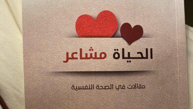 Photo of كتاب الحياة مشاعر pdf تحميل الكتب مجانا 2021