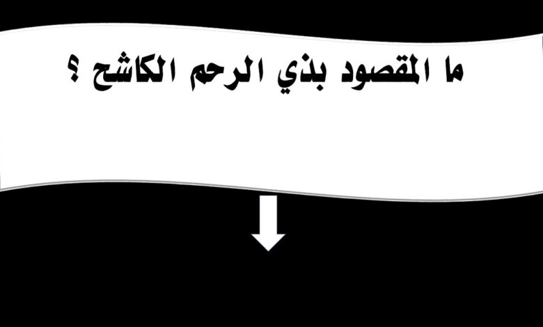 Photo of من هو ذي الرحم الكاشح معنى