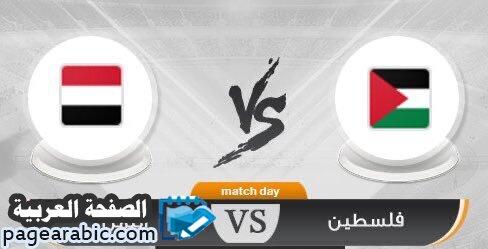 صورة مشاهدة نتيجة مباراة اليمن وفلسطين في التصفيات كأس اسيا