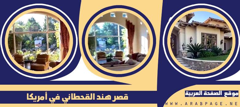 صورة قصر هند القحطاني تفاجيء الجميع من خلال فيديو سناب لـ بيت القحطاني في امريكا