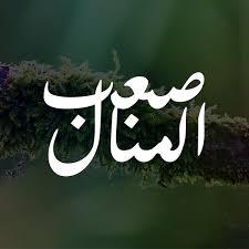 معنى صعب المنال بالانجليزي والعربي