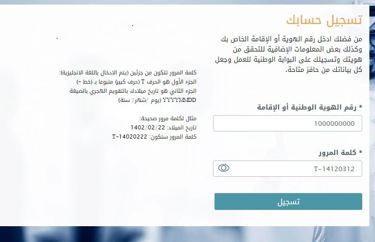 طريقة التسجيل في حافز طاقات لأول مرة و للمرة الثانية - الصفحة العربية