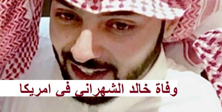Photo of سبب وفاة خالد الشهراني المبتعث السعودي في أمريكا