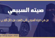 صورة من هي صيته السبيعي العنزي سناب شات قصة صيتة في mbc
