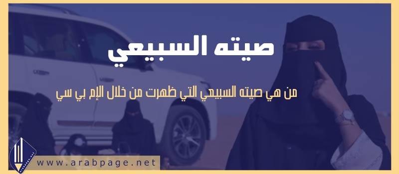 من هي صيته السبيعي العنزي سناب شات قصة صيتة في mbc - الصفحة العربية