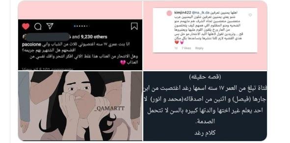 Photo of كلنا معك يارغد حقيقة قصة اغتصاب فتاة 17 سنة انستقرام