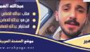 سناب عبدالله الغماس انستقرام ولد اخت هيون