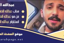 صورة سناب عبدالله الغماس انستقرام ولد اخت هيون