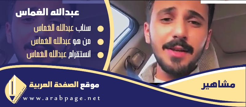 سناب عبدالله الغماس انستقرام ولد اخت هيون الصفحة العربية