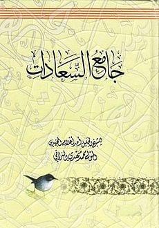 تحميل كتاب جامع السعادات مؤلف محمد مهدي النراقي