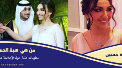 صورة من هي هبة الحسين وكم عمرها Heba Al-Hussein