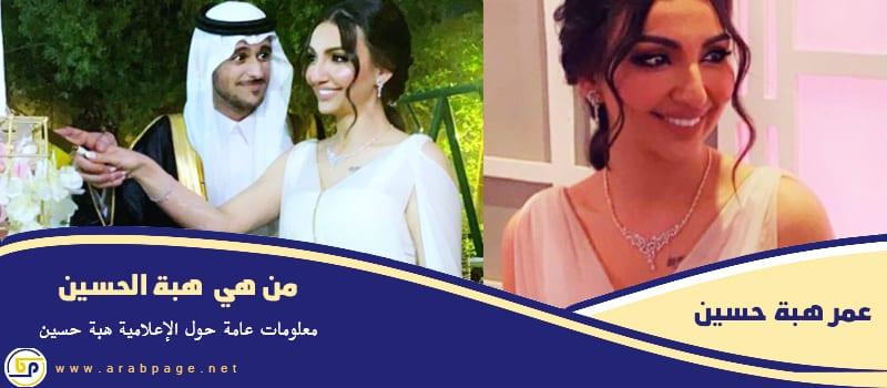 من هي هبة الحسين وكم عمرها Heba Al-Hussein
