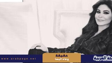 Photo of حقيقة وفاة اليسا الفنانة اللبنانية بسبب انفجار مرفأ بيروت