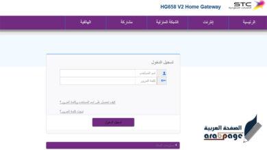 Photo of شرح 192.168.l.1 الدخول stc١٩٢.١٦٨.١.١ تسجيل الدخول