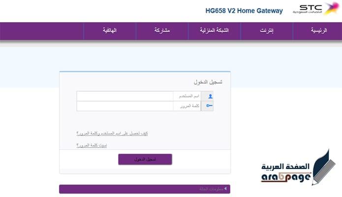 شرح 192.168.l.1 الدخول stc ١٩٢.١٦٨.١.١ تسجيل الدخول