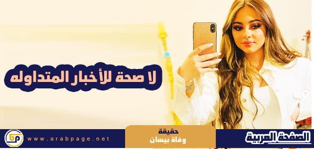 وفاة بيسان اسماعيل اغاني ويكيبيديا انستقرام سناب شات - الصفحة العربية