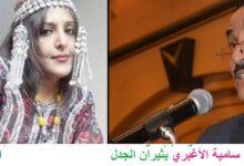 Photo of قضية علوان الجيلاني و سامية الاغبري عبر حسابهم في الفيس بوك