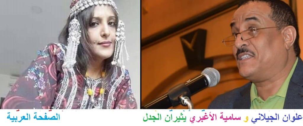 قضية علوان الجيلاني و سامية الاغبري عبر حسابهم في الفيس بوك