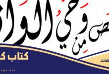صورة كتاب كويلي من هو كويلي الكويتي قصص 2020 – 2021 سناب شات انستقرام
