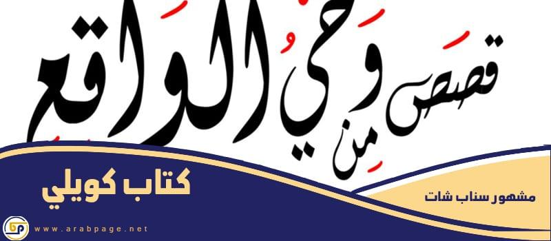 كتاب كويلي من هو كويلي الكويتي قصص 2020 - 2021 سناب شات انستقرام