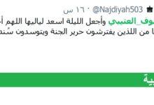 Photo of نوف محمد غازي العتيبي من هي وماهو سبب وفاتها