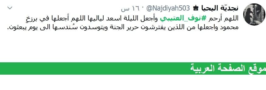 نوف محمد غازي العتيبي