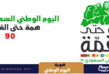 صورة صور شعار اليوم الوطني 90 السعودي همة حتى القمة 1442 – 2020