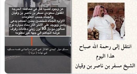 صورة سبب وفاة الشيخ مسفر بن وقيان القحطاني مقتل مسفر القحطاني