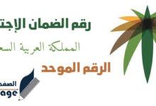 Photo of رقم الضمان الاجتماعي الموحد 1442 السعودي