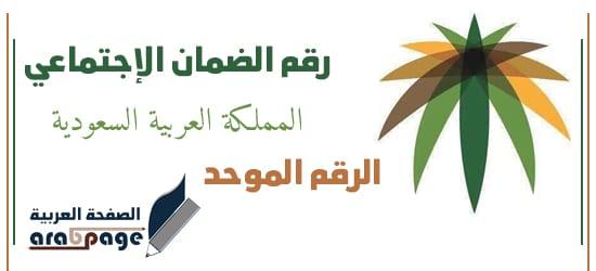 رقم الضمان الاجتماعي الموحد 1442 السعودي