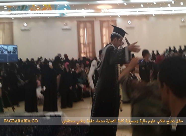 تخرج فؤاد الريه كلية التجارة علوم مالية ومصرفية