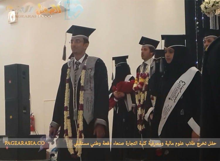 حفل تخرج فؤاد الرية كلية التجارة