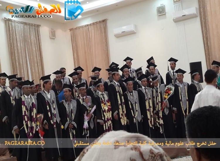 مجموعة المتخرجين الشباب