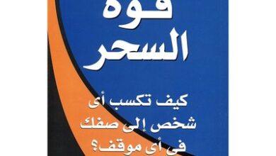 Photo of تحميل كتاب قوة السحر رون آردين – برايان تريسي