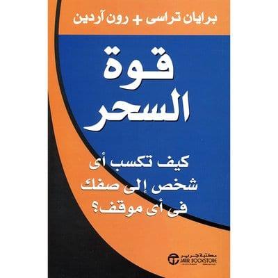تحميل كتاب قوة السحر رون آردين - برايان تريسي